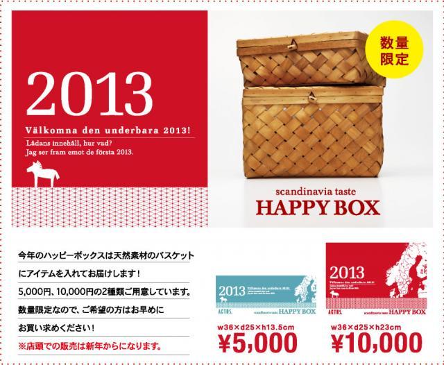 2013 アクタス happy box