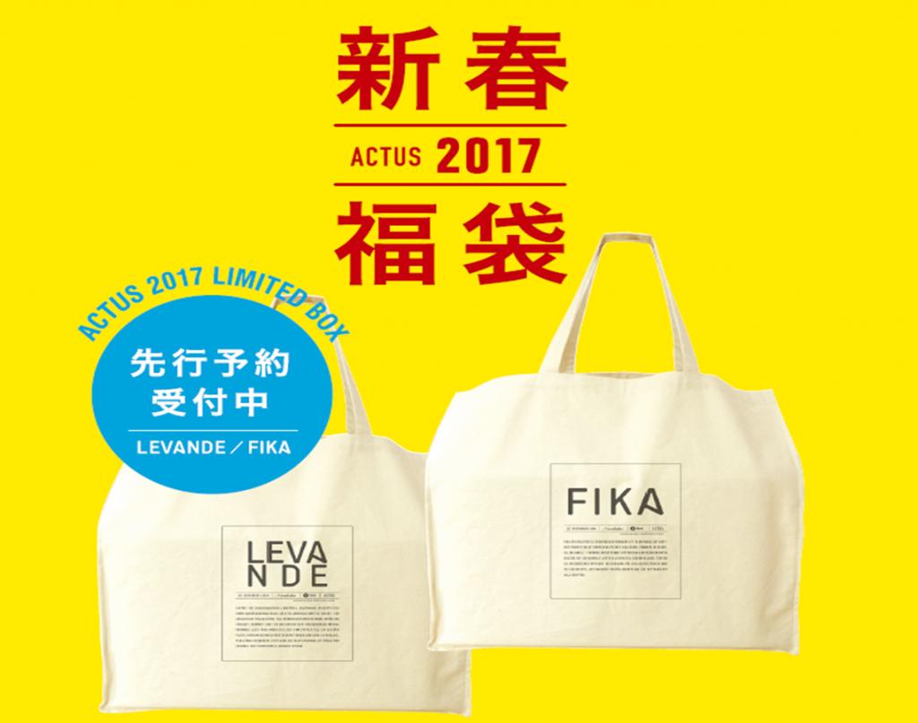 ☆ご予約受付開始☆2017年新春 ACTUS LIMITED BOX