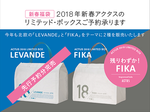 2018Limited-Blog-FIKA-予約販売20171218
