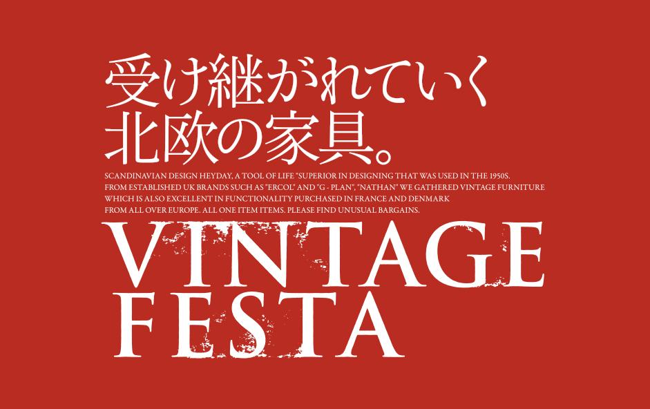VINTAGE FESTA 08. カイ・ウィンディングのサイドボード