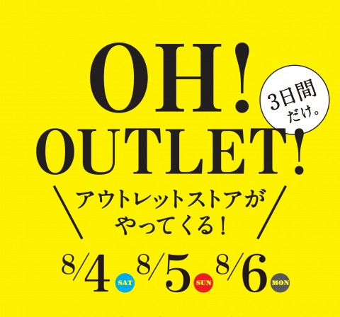 OH!OUTLET!情報その3! / 店休日のお知らせ