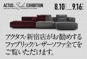 1908_新宿SOFA企画_メルマガ